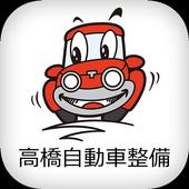 岡崎の車検・板金塗装は高橋自動車整備㈱ icon