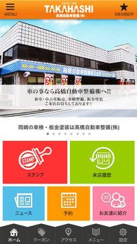 岡崎の車検・板金塗装は高橋自動車整備㈱ poster