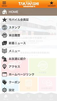 岡崎の車検・板金塗装は高橋自動車整備㈱ screenshot 1