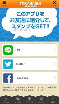 岡崎の車検・板金塗装は高橋自動車整備㈱ screenshot 2
