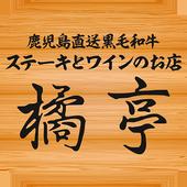 鹿児島直送黒毛和牛ステーキとワインのお店 橘亭 icon