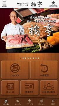 和牛ステーキとワインのお店 橘亭 poster