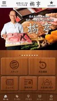 鹿児島直送黒毛和牛ステーキとワインのお店 橘亭 screenshot 1
