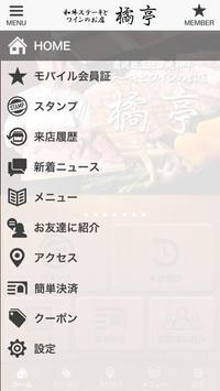 和牛ステーキとワインのお店 橘亭 apk screenshot