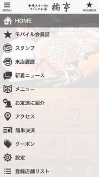 鹿児島直送黒毛和牛ステーキとワインのお店 橘亭 screenshot 2