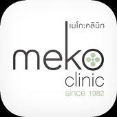 Meko Clinic icon