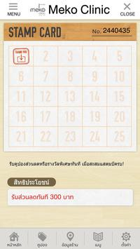 Meko Clinic apk screenshot