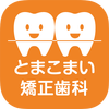 とまこまい矯正歯科 simgesi