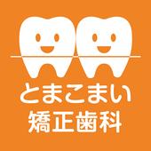 とまこまい矯正歯科 icon