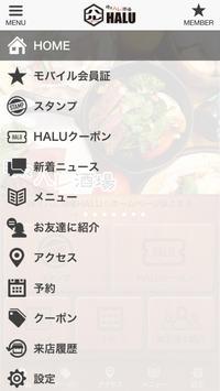 HALU screenshot 1