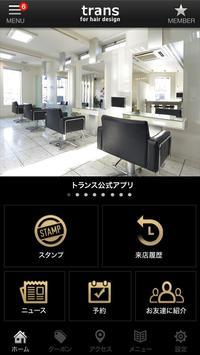 米沢市の美容室トランス公式アプリ poster