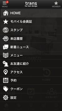 米沢市の美容室トランス公式アプリ screenshot 1