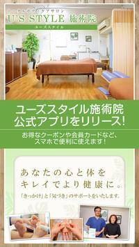 ユーズスタイル施術院 poster
