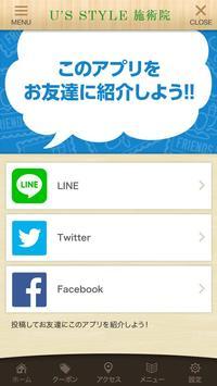 ユーズスタイル施術院 apk screenshot