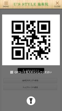 ユーズスタイル施術院 screenshot 3