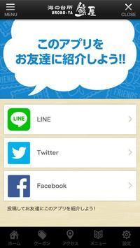 鱗屋 screenshot 2