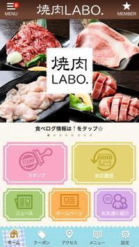 焼肉LABO. poster