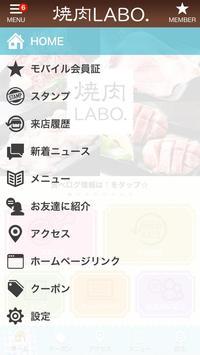 焼肉LABO. screenshot 1