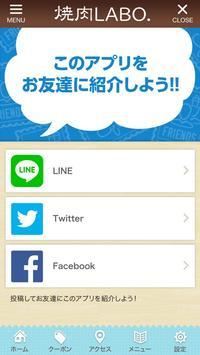 焼肉LABO. screenshot 2