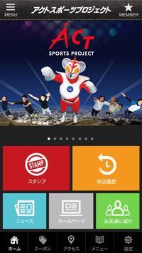 アクトSPの公式アプリをリリースしました!, poster