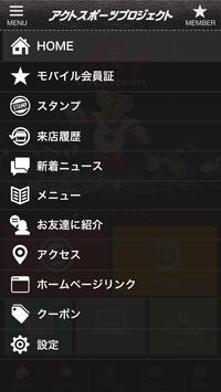アクトSPの公式アプリをリリースしました!, apk screenshot