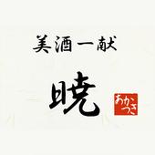 暁【東高円寺の日本料理店】 icon