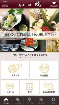 暁【東高円寺の日本料理店】 poster