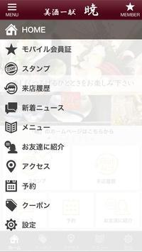 暁【東高円寺の日本料理店】 screenshot 1