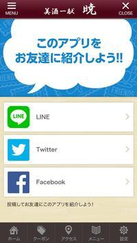 暁【東高円寺の日本料理店】 screenshot 2