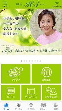 栄・新栄町のベテラン女性鍼灸治療院「鍼灸・AOI」 screenshot 1