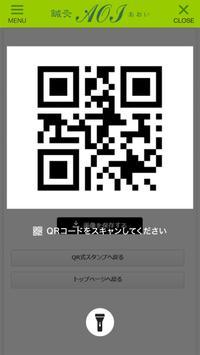 栄・新栄町のベテラン女性鍼灸治療院「鍼灸・AOI」 screenshot 3