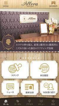 岐阜市のアローラ 公式アプリ poster