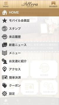 岐阜市のアローラ 公式アプリ apk screenshot