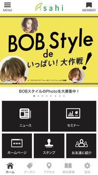 美容ディーラー 株式会社アサヒ poster