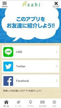 美容ディーラー 株式会社アサヒ apk screenshot