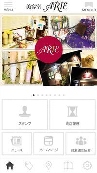 美容室 ARIE poster