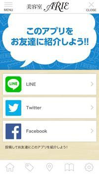 美容室 ARIE screenshot 2