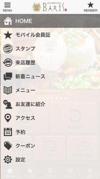 ASIAN健康DINING BARiS screenshot 1