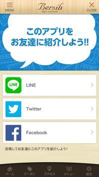 仙台市にある美容室、Bersih(ブルシイ)の公式アプリ apk screenshot