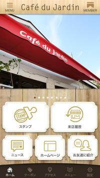 東京都のケーキ屋 カフェドゥジャルダン poster