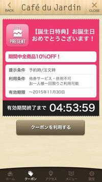 東京都のケーキ屋 カフェドゥジャルダン apk screenshot