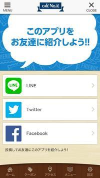 カフェノイエ apk screenshot
