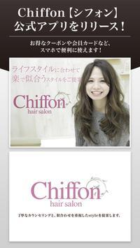 Chiffon【シフォン】 poster