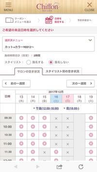 Chiffon【シフォン】 apk screenshot