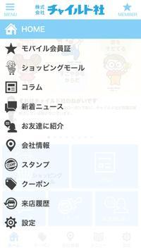 チャイルド社 apk screenshot