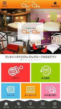 プレゼントホテル Chu Chu poster