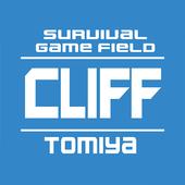 サバイバルゲームフィールド富谷 CLIFF 公式アプリ icon