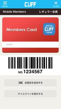 サバイバルゲームフィールド富谷 CLIFF 公式アプリ screenshot 3