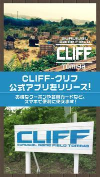 サバイバルゲームフィールド富谷 CLIFF 公式アプリ poster
