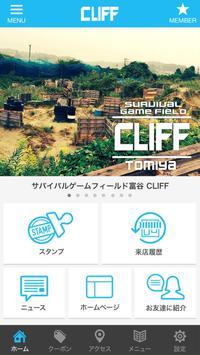 サバイバルゲームフィールド富谷 CLIFF 公式アプリ screenshot 1